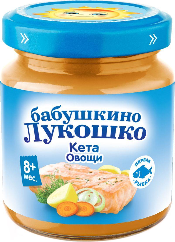 Бабушкино Лукошко Кета Овощи пюре с 8 месяцев, 100 г бабушкино лукошко семга овощи пюре с 8 месяцев 100 г