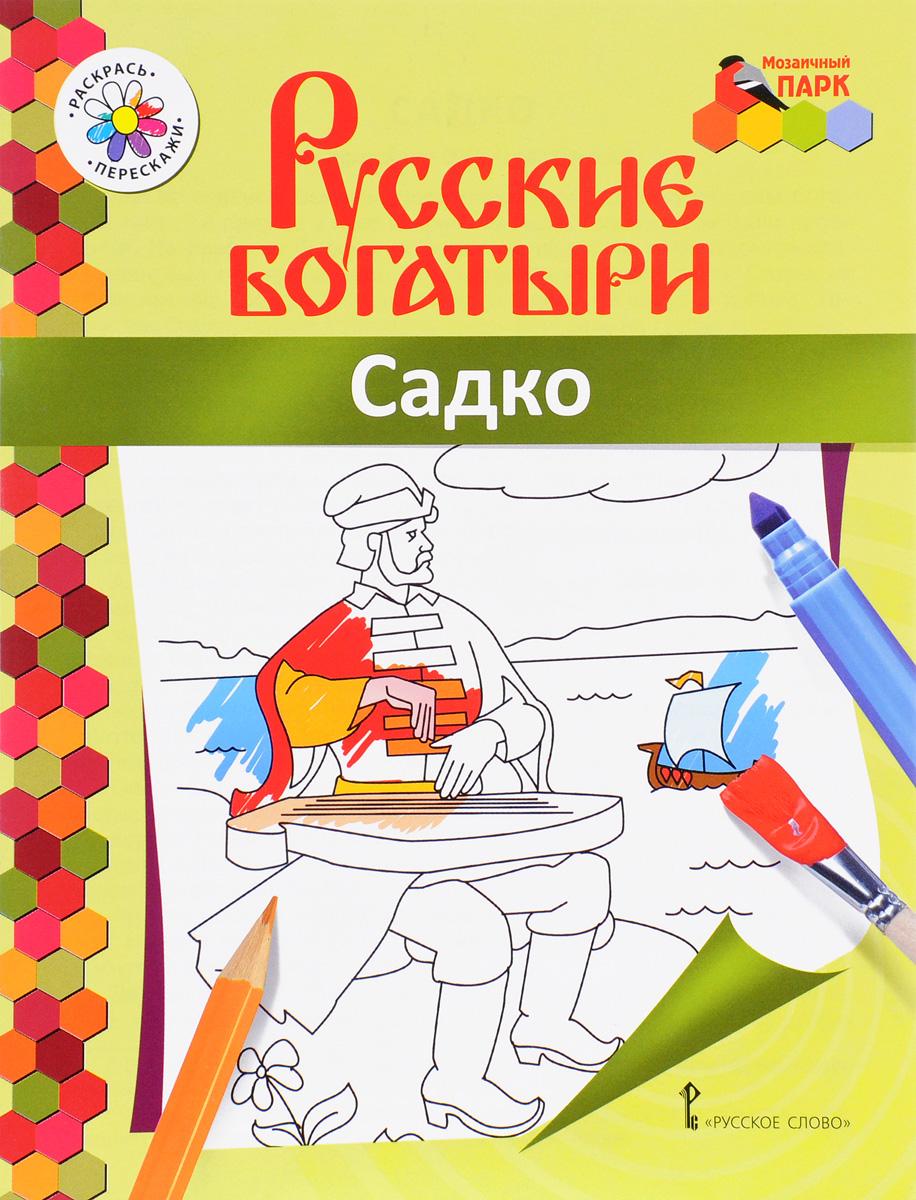 В. Р. Анищенкова Садко. Раскраска серия книг русские полководцы в наличии