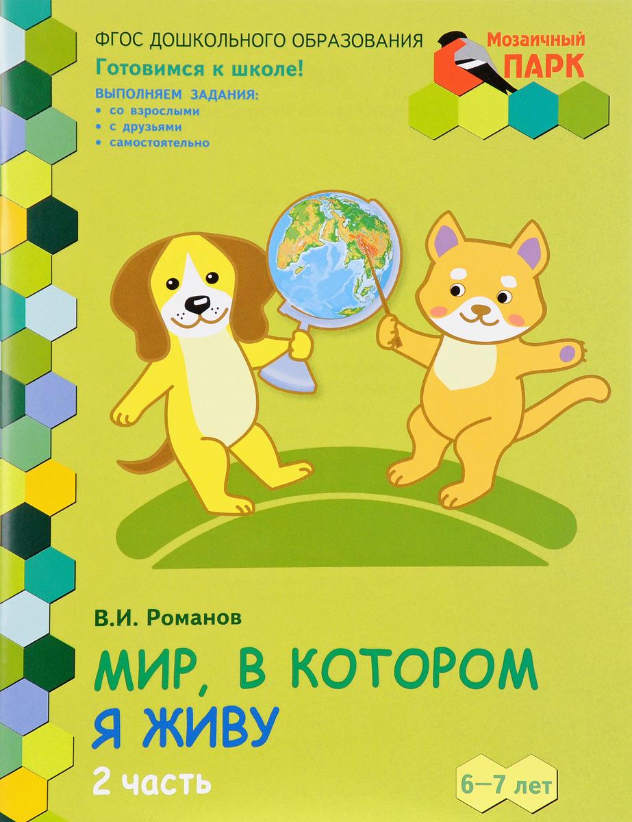Мир, в котором я живу. 6-7 лет. Развивающая тетрадь для детей подготовительной к школе группы ДОО (1 полугодие). В 2 частях. Часть 2