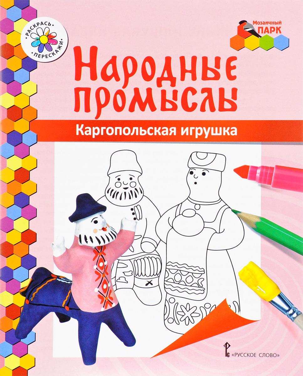 В. Р. Анищенкова Каргопольская игрушка. Раскраска умка наклей и раскрась народные промыслы