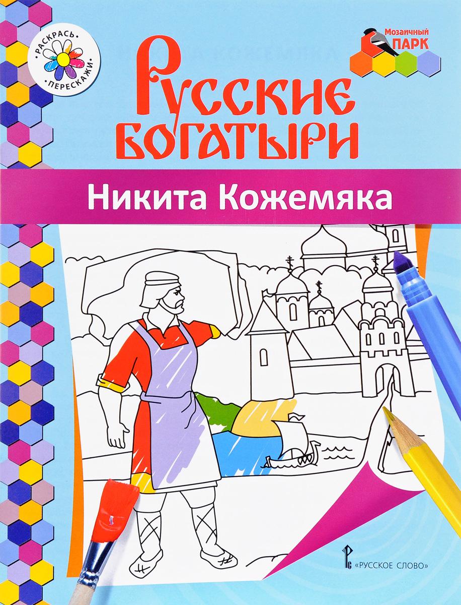 В. Р. Анищенкова Никита Кожемяка. Раскраска серия книг русские полководцы в наличии