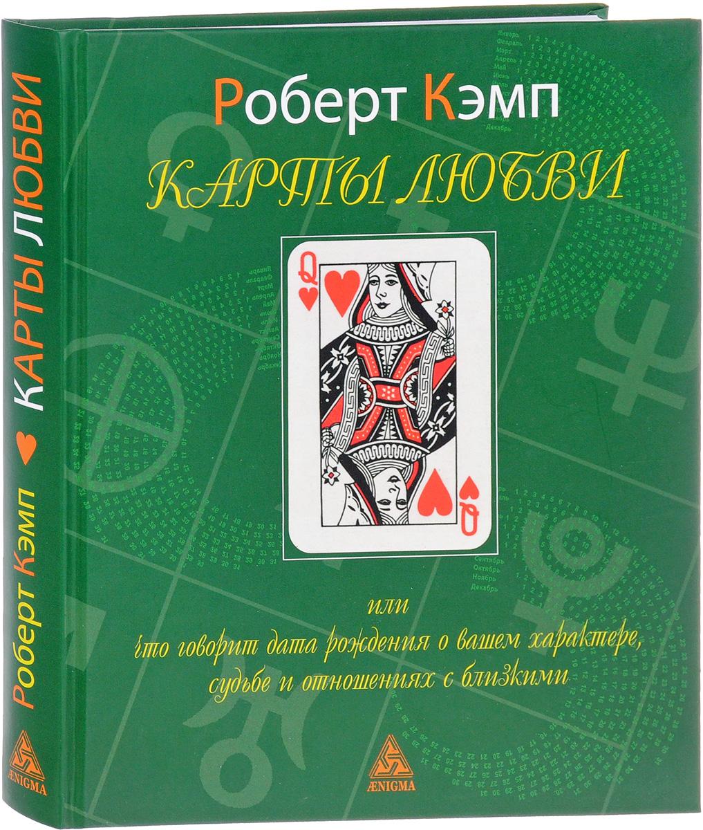Роберт Кэмп Карты любви, или Что говорит дата рождения о вашем характере, судьбе и отношениях с близкими ISBN: 978-5-94698-256-6