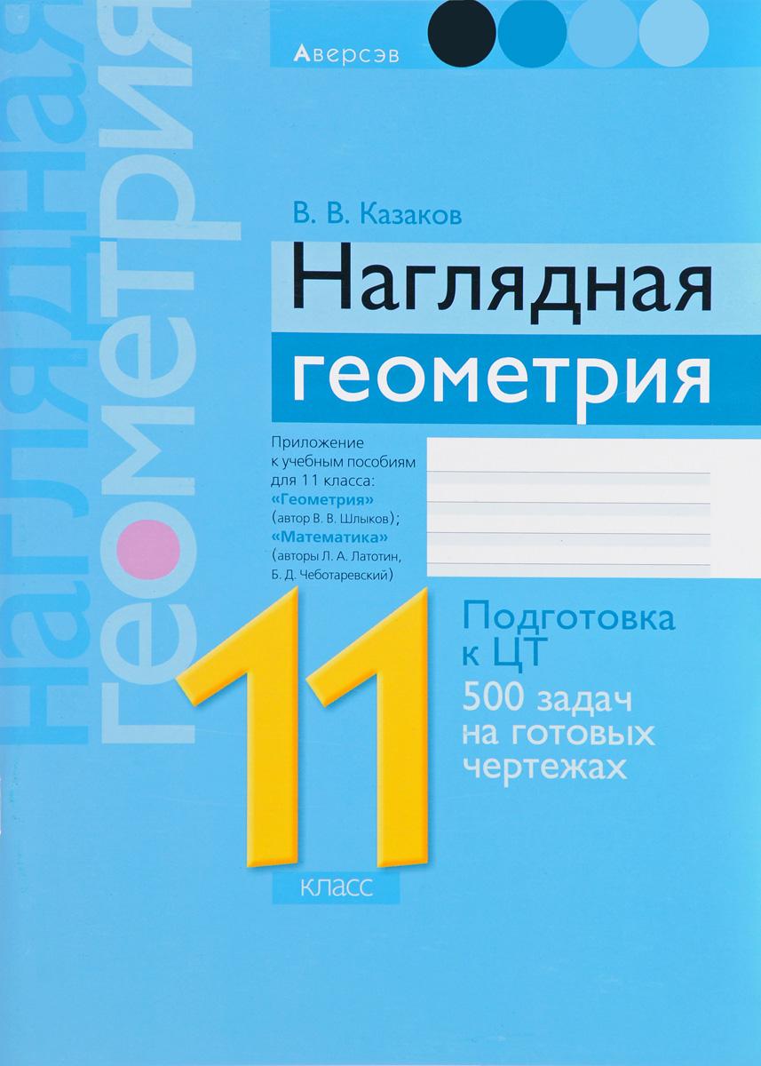 В. В. Казаков Наглядная геометрия. 11 класс сканави м и сборник задач по математике для поступающих в вузы