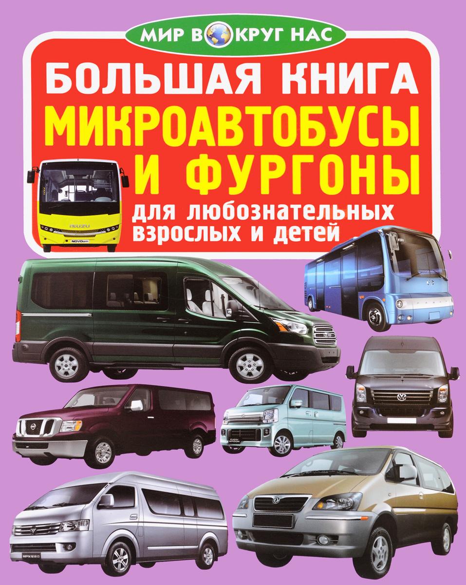 Микроавтобусы и фургоны