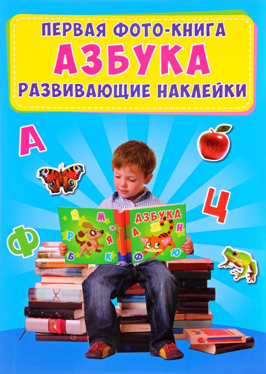 Первая фото-книга. Азбука. Развивающие наклейки детские наклейки мозаика синтез кружочки наклей правильно