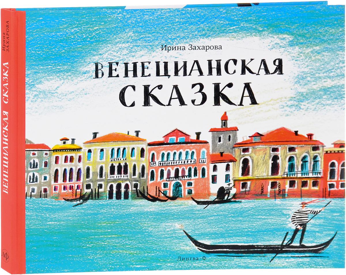 Ирина Захарова Венецианская сказка прогулки по венеции