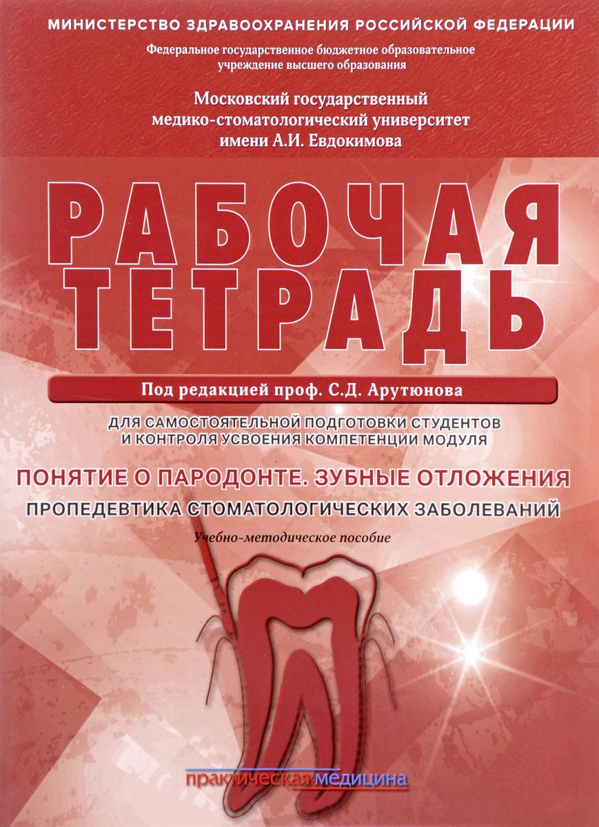 Понятие о парадонте. Зубные отложения. Пропедевтика стоматологических заболеваний. Рабочая тетрадь. Учебное пособие
