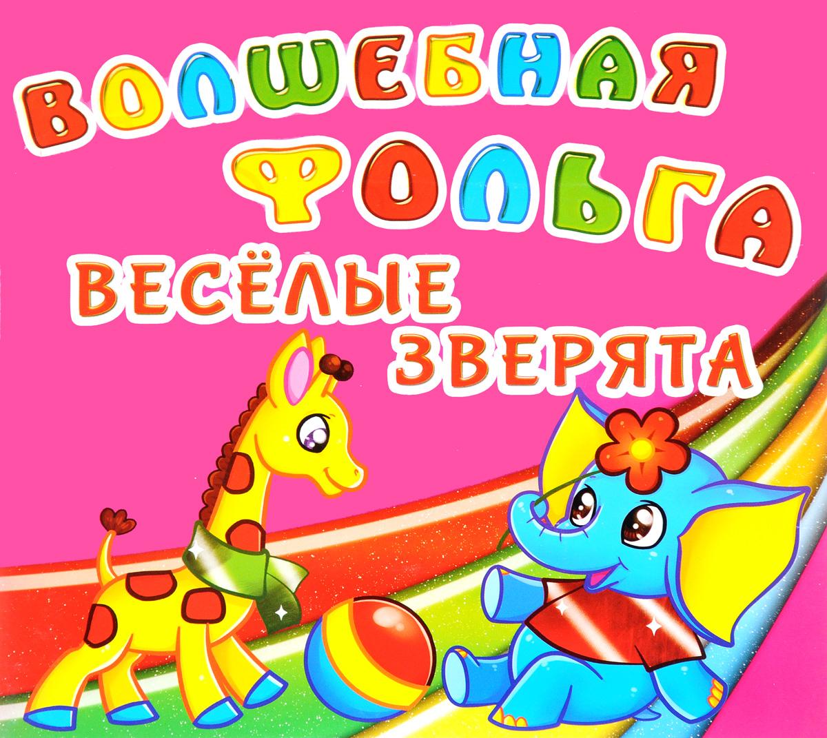 Д. В. Лысакова Веселые зверята. Волшебная фольга