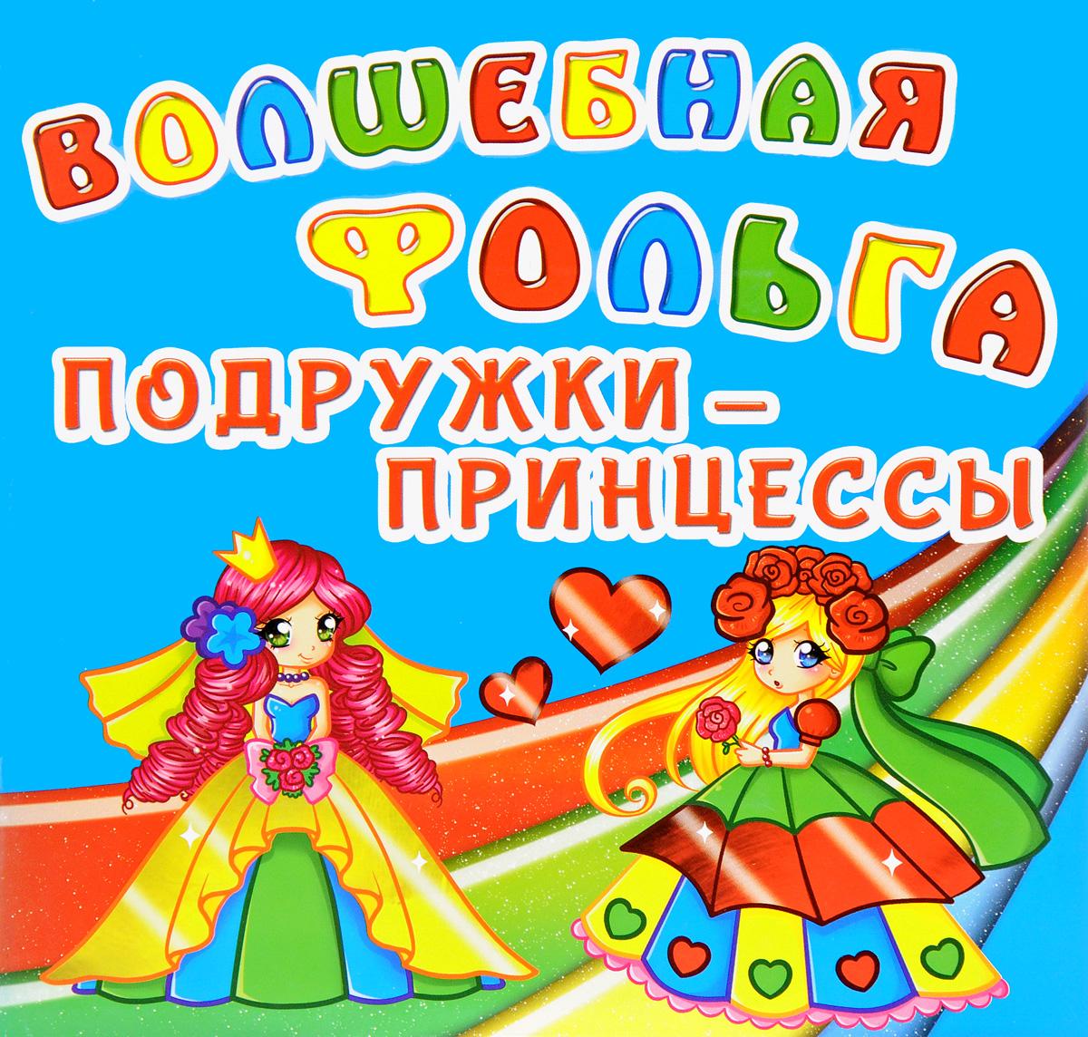 Д. В. Лысакова Подружки-принцессы. Волшебная фольга