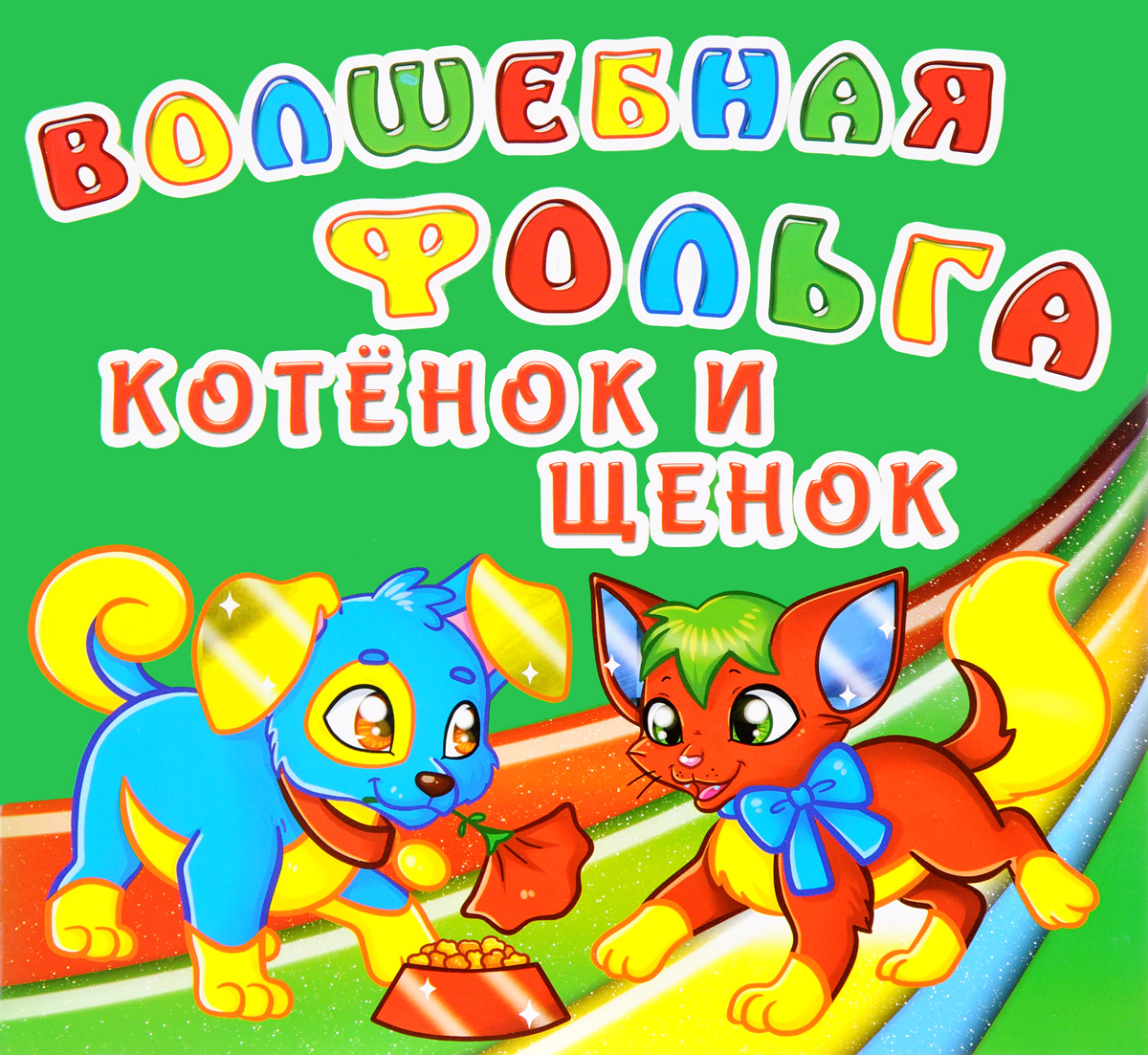 Д. В. Лысакова Котенок и щенок. Волшебная фольга