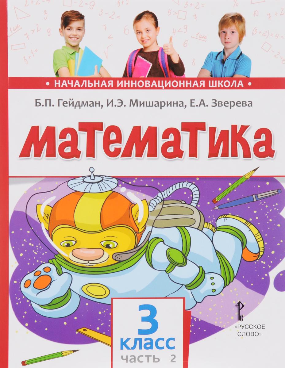 9785000929742 - Б. П. Гейдман, И. Э. Мишарина, Е. А. Зверева: Математика. 3 класс. Учебник. Часть 2 - Книга