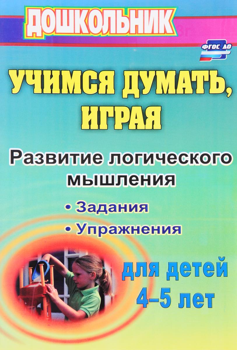 9785705748044 - О. К. Никифорова: Учимся думать, играя. Задания и упражнения по развитию логического мышления для детей 4-5 лет - Книга