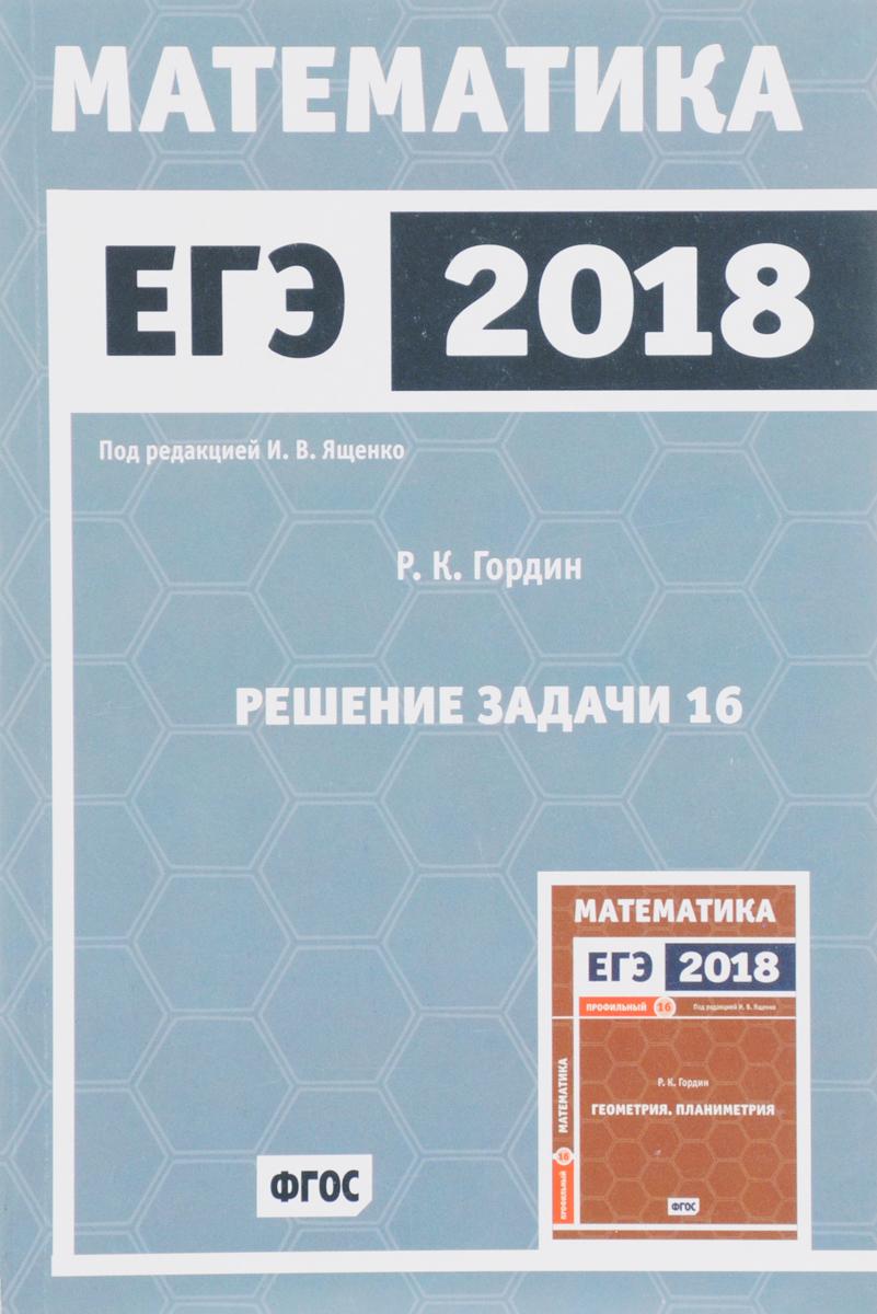 Р. К. Гордин ЕГЭ 2018. Математика. Решение задачи 16. Профильный уровень р к гордин егэ 2014 математика решение задачи с4