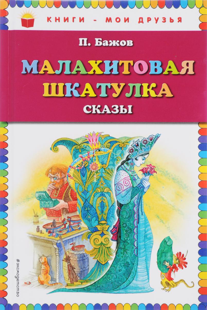 Павел Бажов Малахитовая шкатулка павел виноградов схватки в тупиках сборник