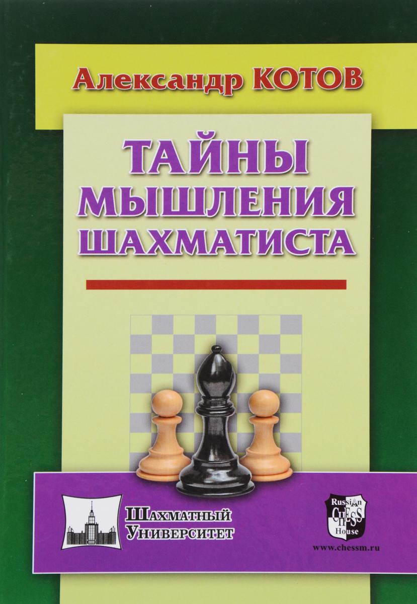 Тайны мышления шахматиста. Александр Котов