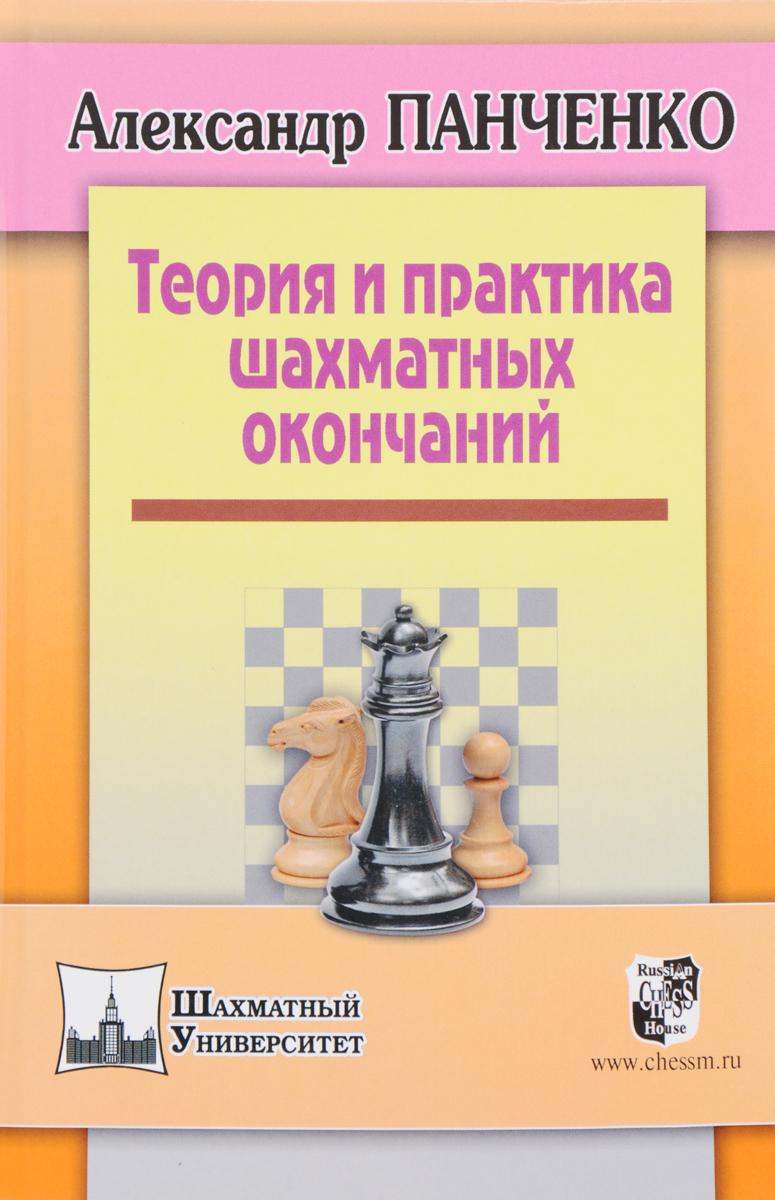 Теория и практика шахматных окончаний. Александр Панченко