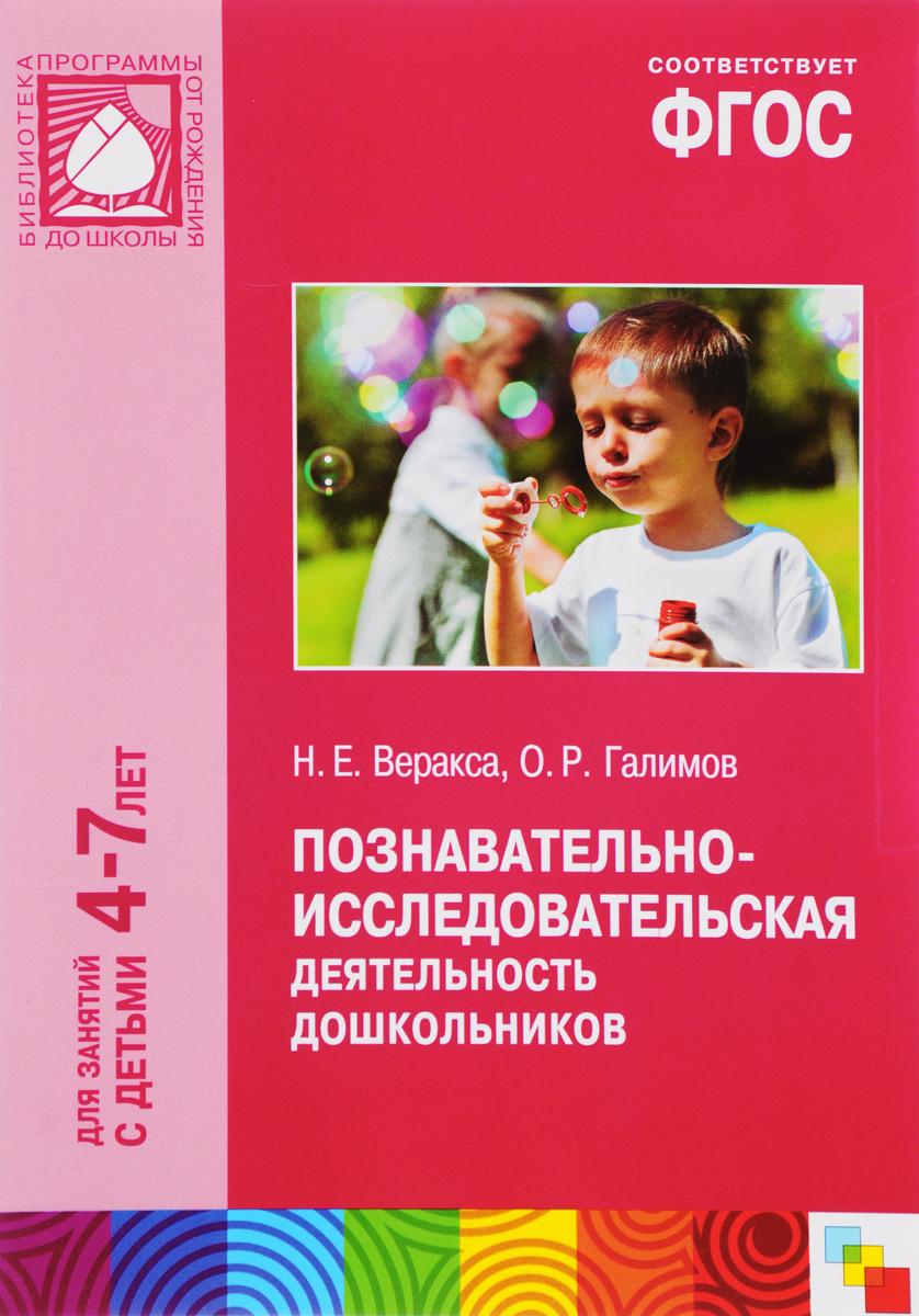 Познавательно-исследовательская деятельность дошкольников. Для занятий с детьми 4-7 лет