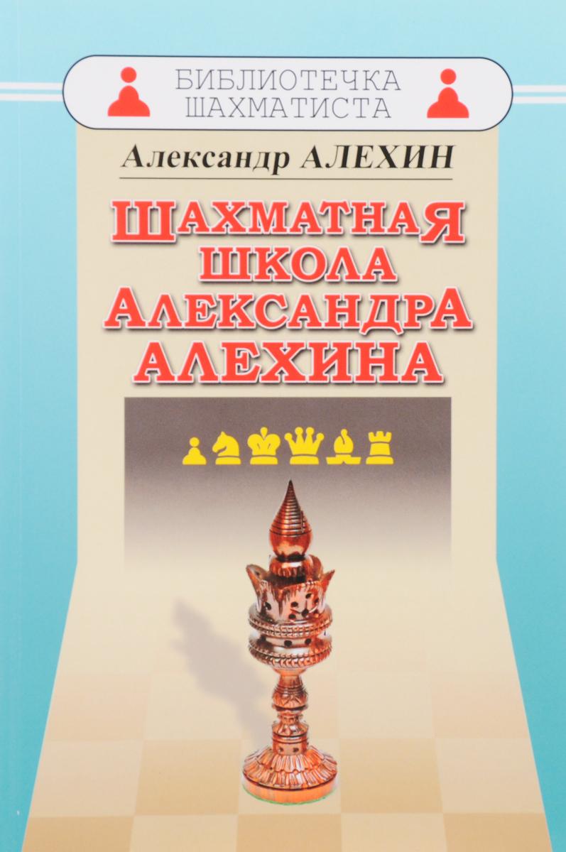 Александр Алехин Шахматная школа Александра Алехина бартоу а ред актерское мастерство американская школа