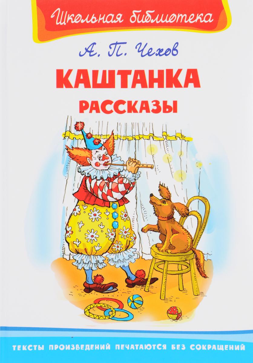 А. П. Чехов Каштанка