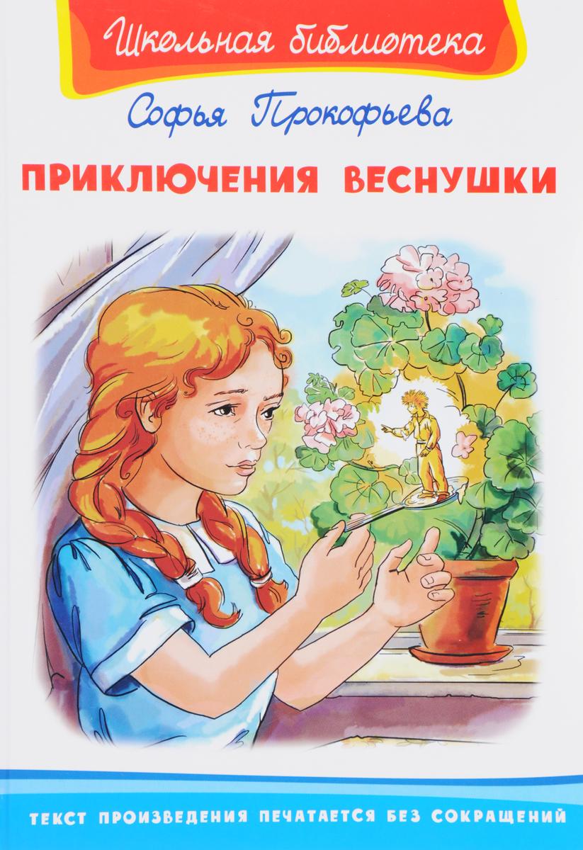 Софья Прокофьева Приключения Веснушки