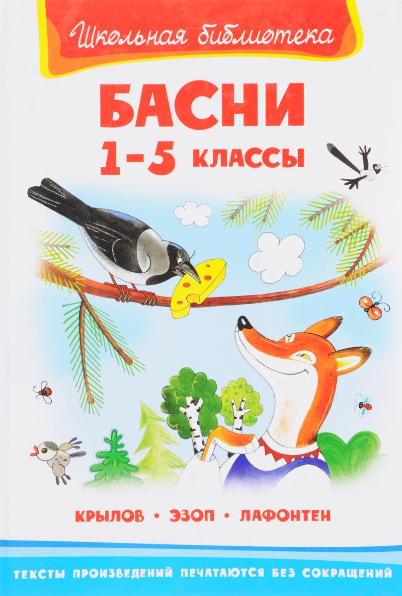 Басни. 1-5 классы, Иван Крылов, Эзоп, Жан де Лафонтен