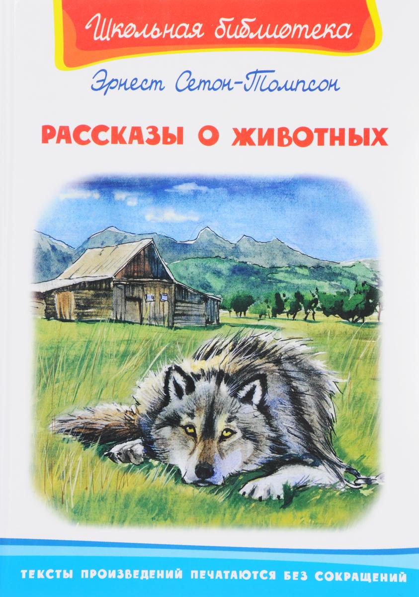 Эрнест Сетон-Томпсон Рассказы  животных