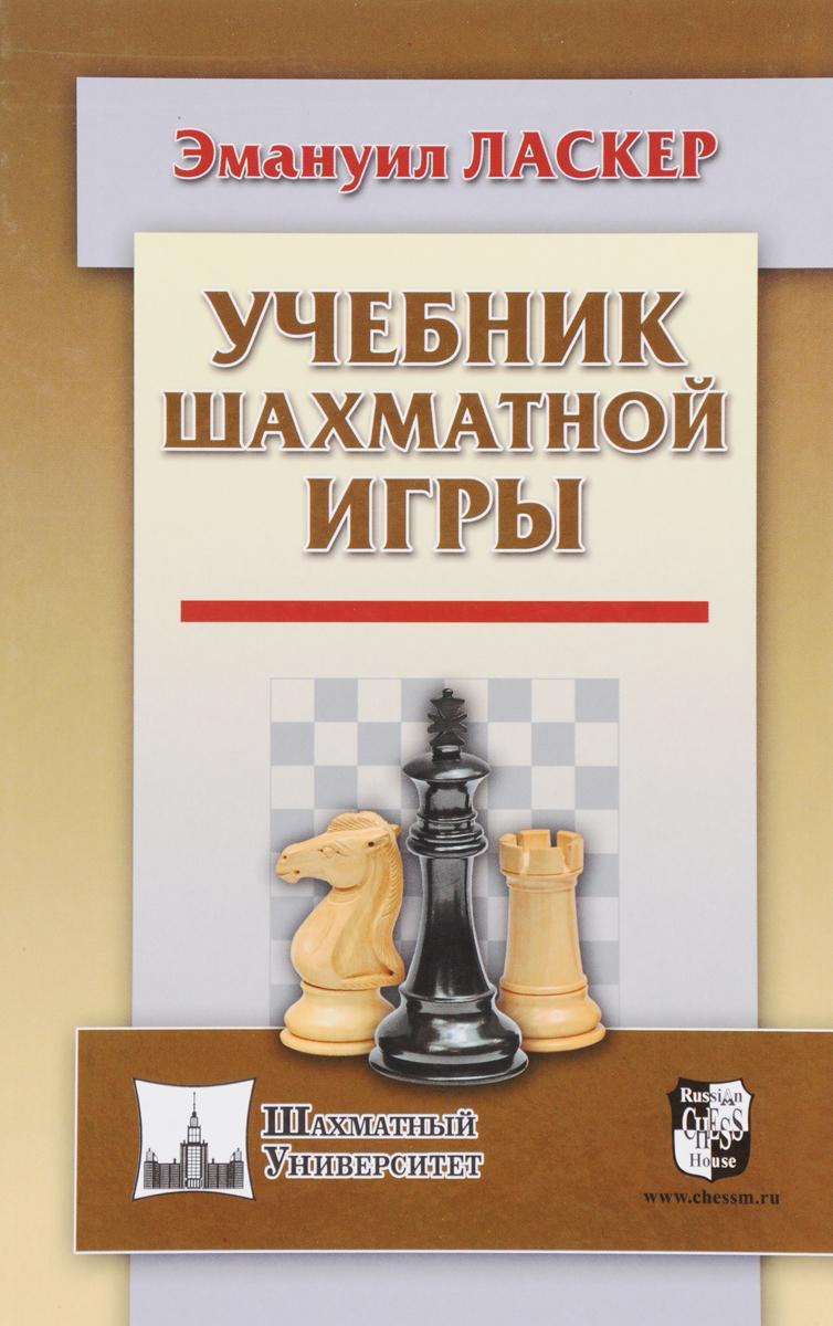 Учебник шахматной игры. Эмануил Ласкер