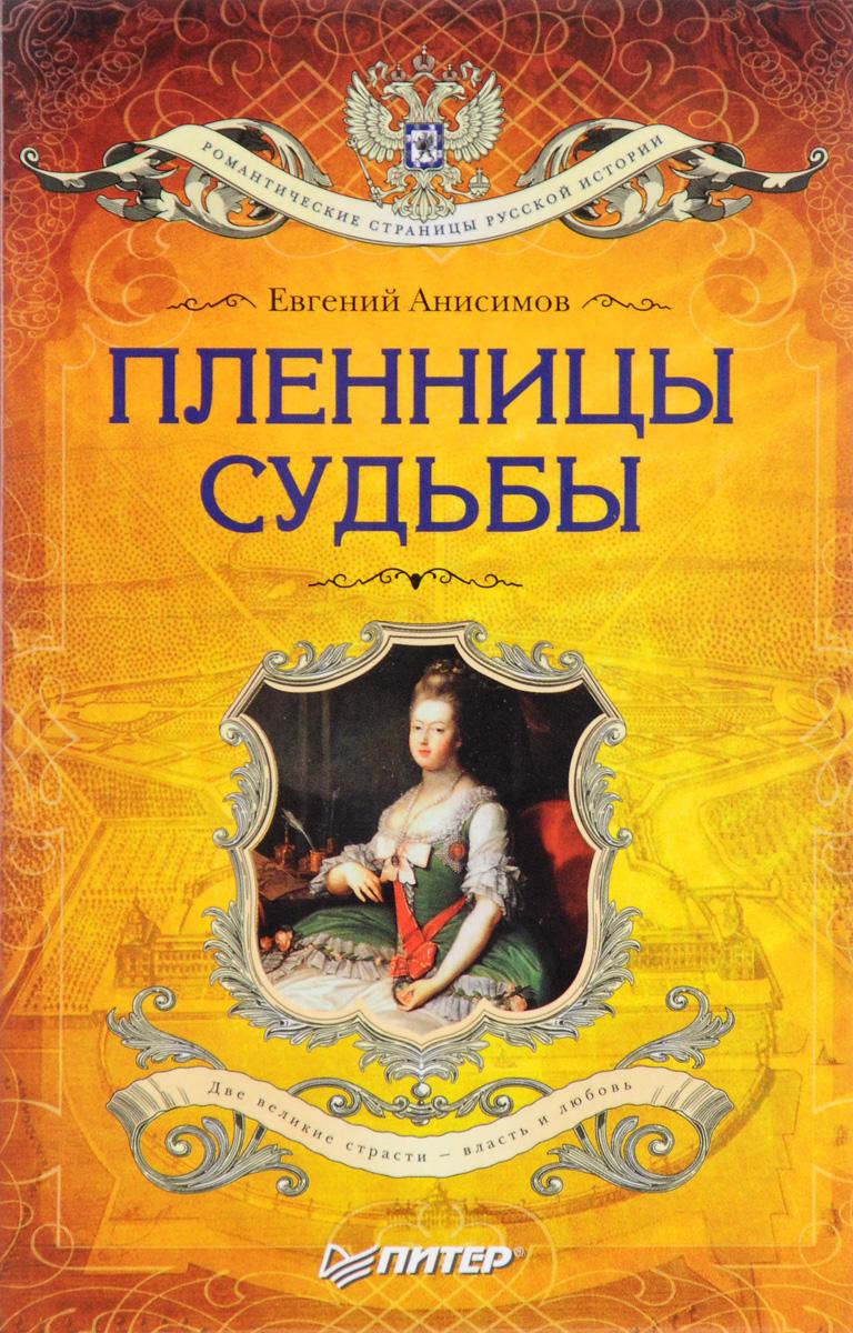 Евгений Анисимов Пленницы судьбы княжна из клана куницы книга вторая выбор судьбы