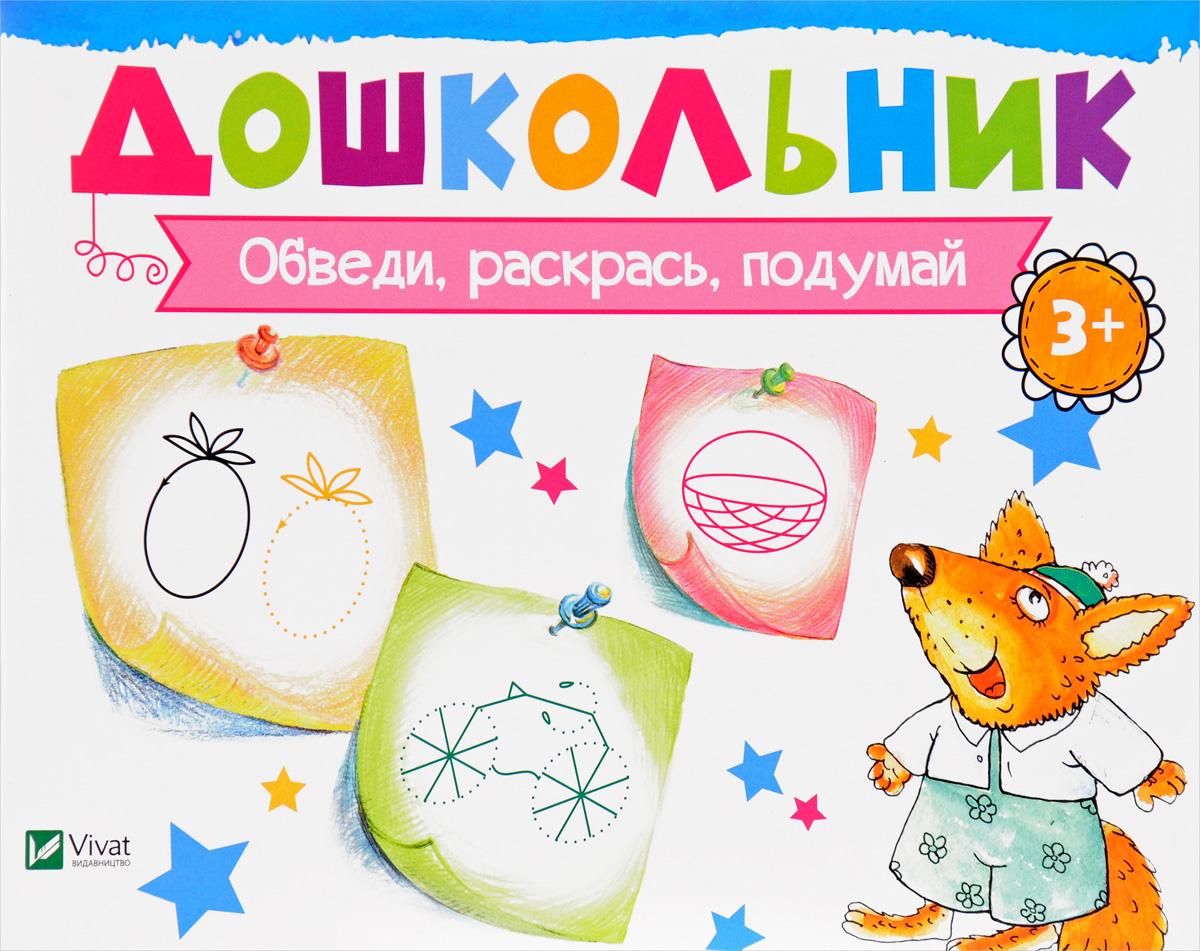 Ирина Лисицына Обведи, раскрась, подумай прописи для каллиграфии в москве