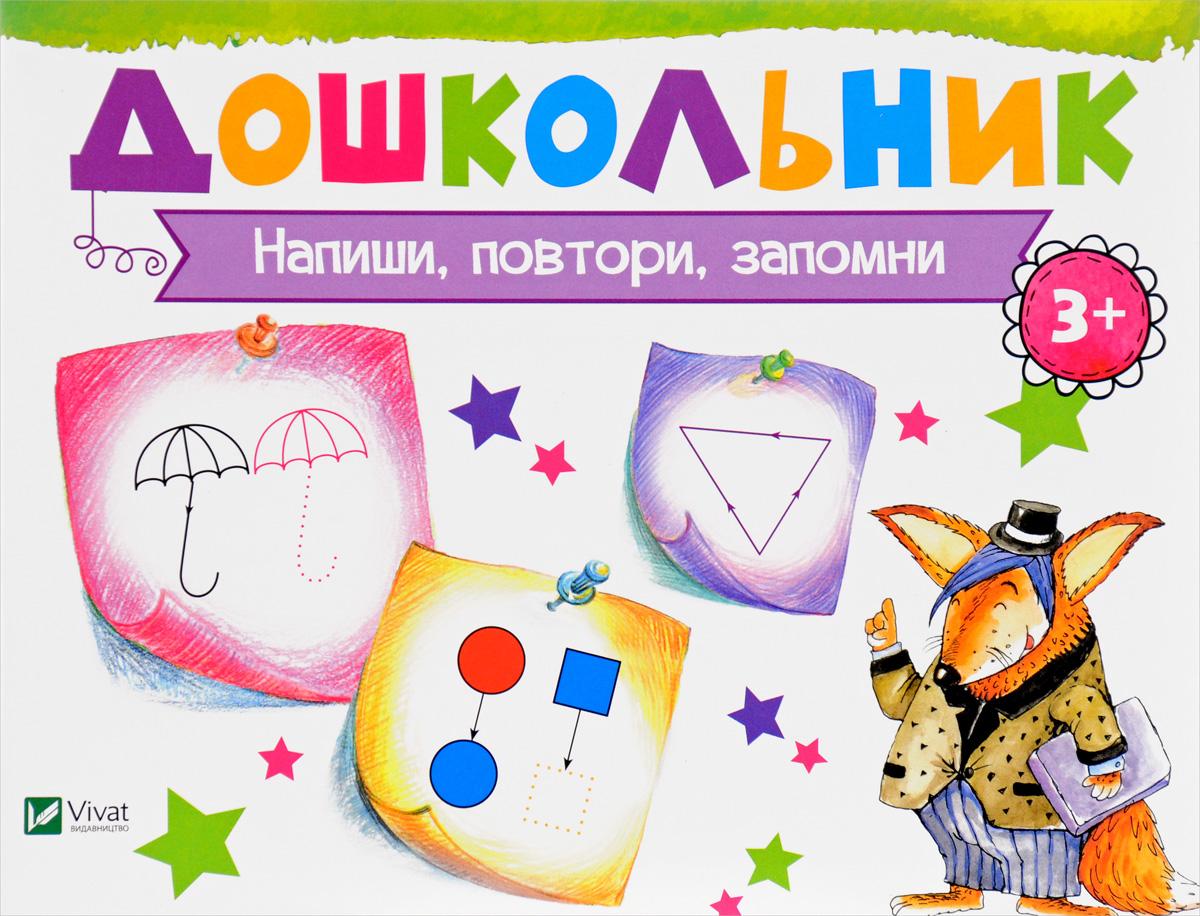 Ирина Лисицына Напиши, повтори, запомни прописи для каллиграфии в москве