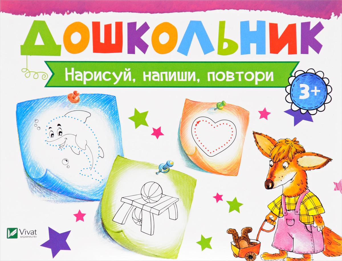 Ирина Лисицына Нарисуй, напиши, повтори прописи для каллиграфии в москве