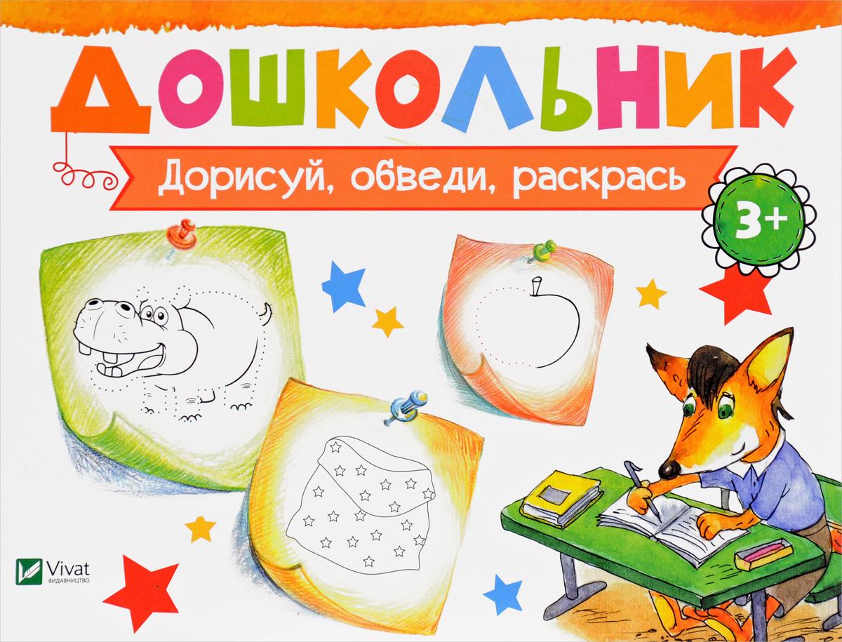 Ирина Лисицына Дорисуй, обведи, раскрась прописи для каллиграфии в москве