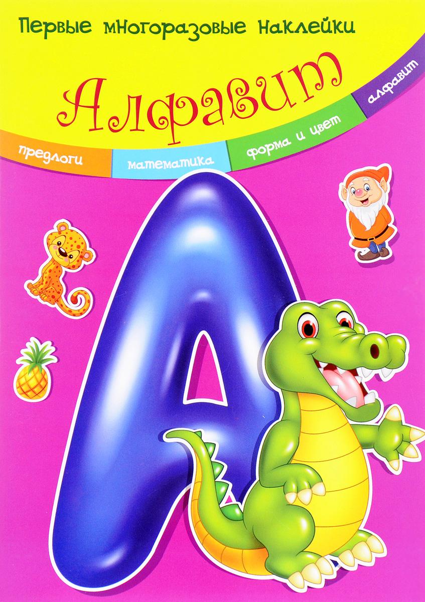 Алфавит. Первые многоразовые наклейки алфавит для детей купить
