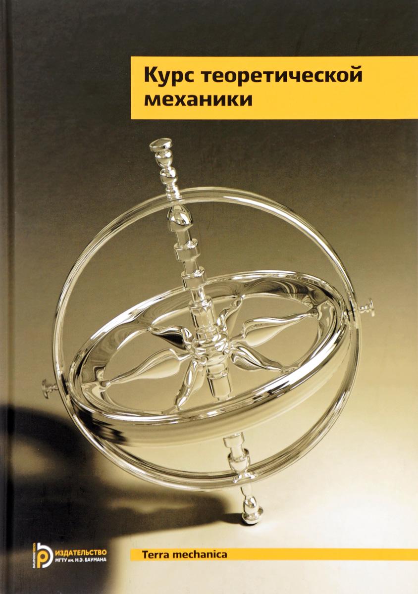 Курс теоретической механики. Учебник цена