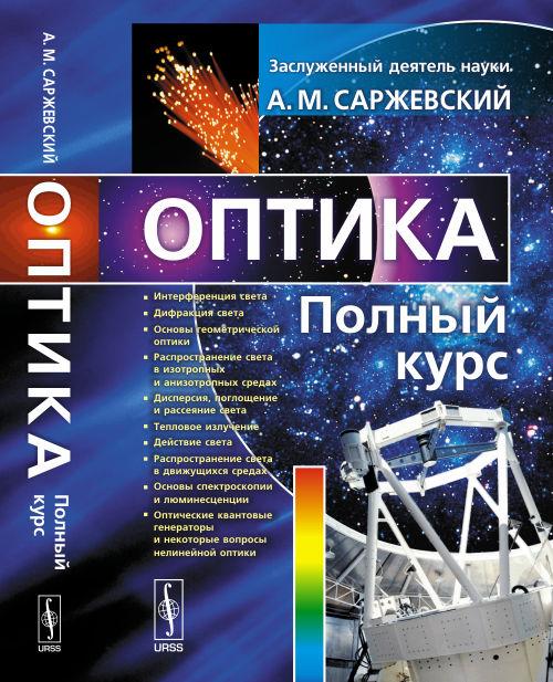 Саржевский А.М. Оптика. Полный курс оптика leapers