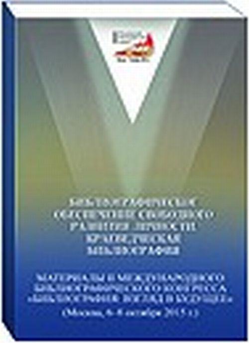 Самарин А.Ю. Библиографическое обеспечение свободного развития личности. Краеведческая библиография