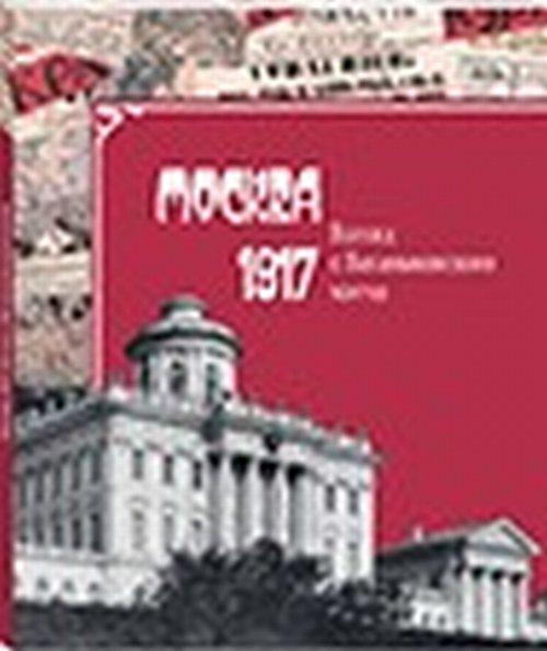 Zakazat.ru: Москва, 1917. Взгляд с Ваганьковского холма. Барковец О.И. (Ред.)