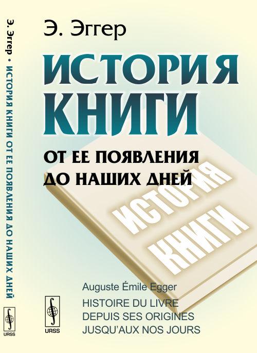 Эггер Э. История книги от ее появления до наших дней