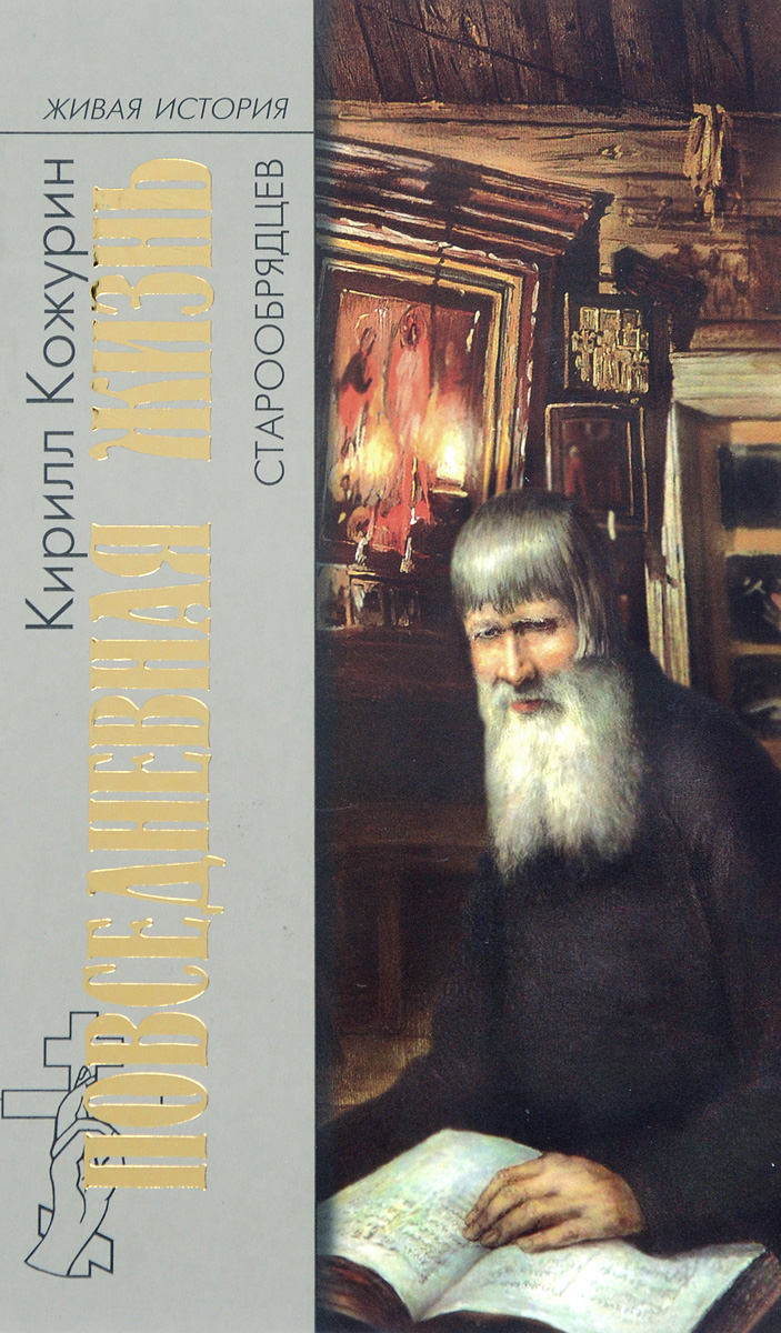 Повседневная жизнь старообрядцев. Кирилл Кожурин