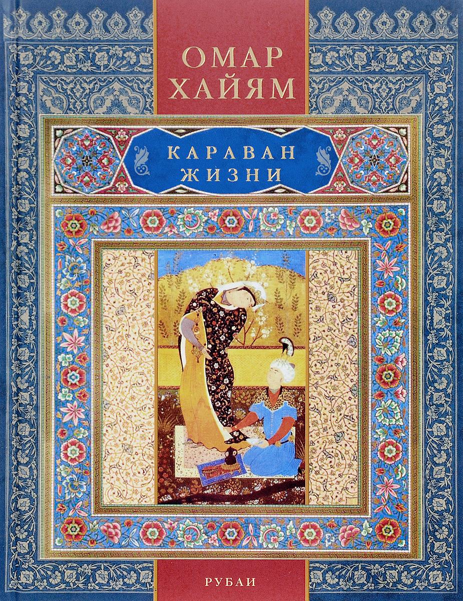 Омар Хайям Караван жизни. Рубаи хайям о сад любви