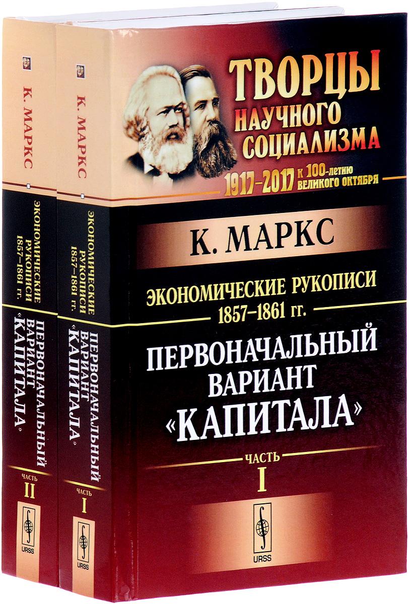 """Карл Маркс Экономические рукописи 1857-1861 годов. Первоначальный вариант """"Капитала"""" (комплект из 2 книг) ISBN: 978-5-9710-4997-5, 978-5-9710-4998-2"""