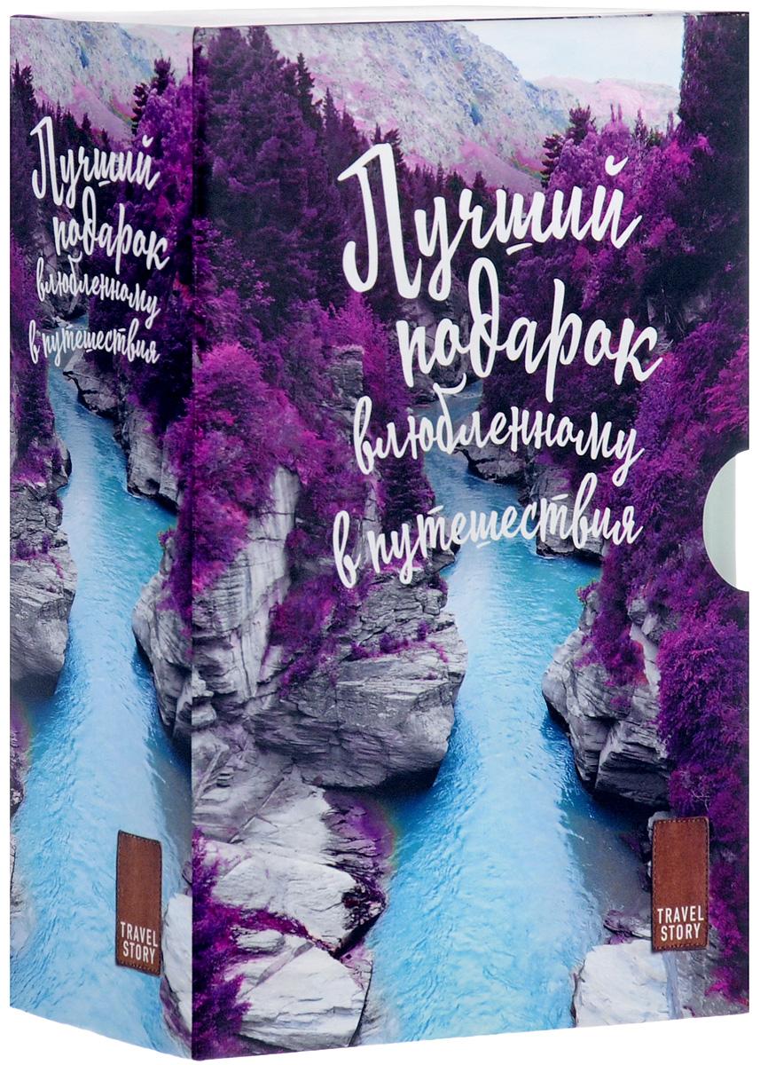 Подарок влюбленному в путешествия (комплект из 3 книг). Александр Беленький