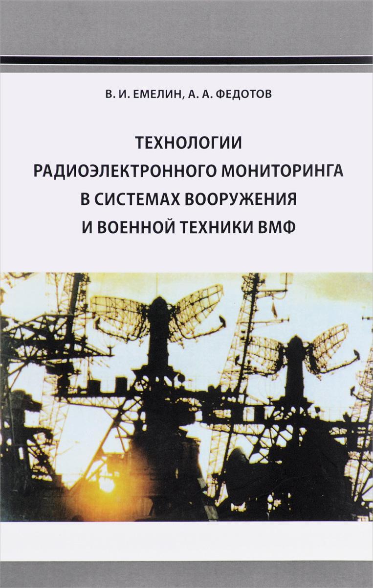 В. И. Емелин, А. А. Федотов Технологии радиоэлектронного мониторинга в системах вооружения и военной техники ВМФ