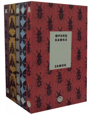 Франц Кафка Франц Кафка. Собрание сочинений в 5 томах (комплект) франц кафка отъезд