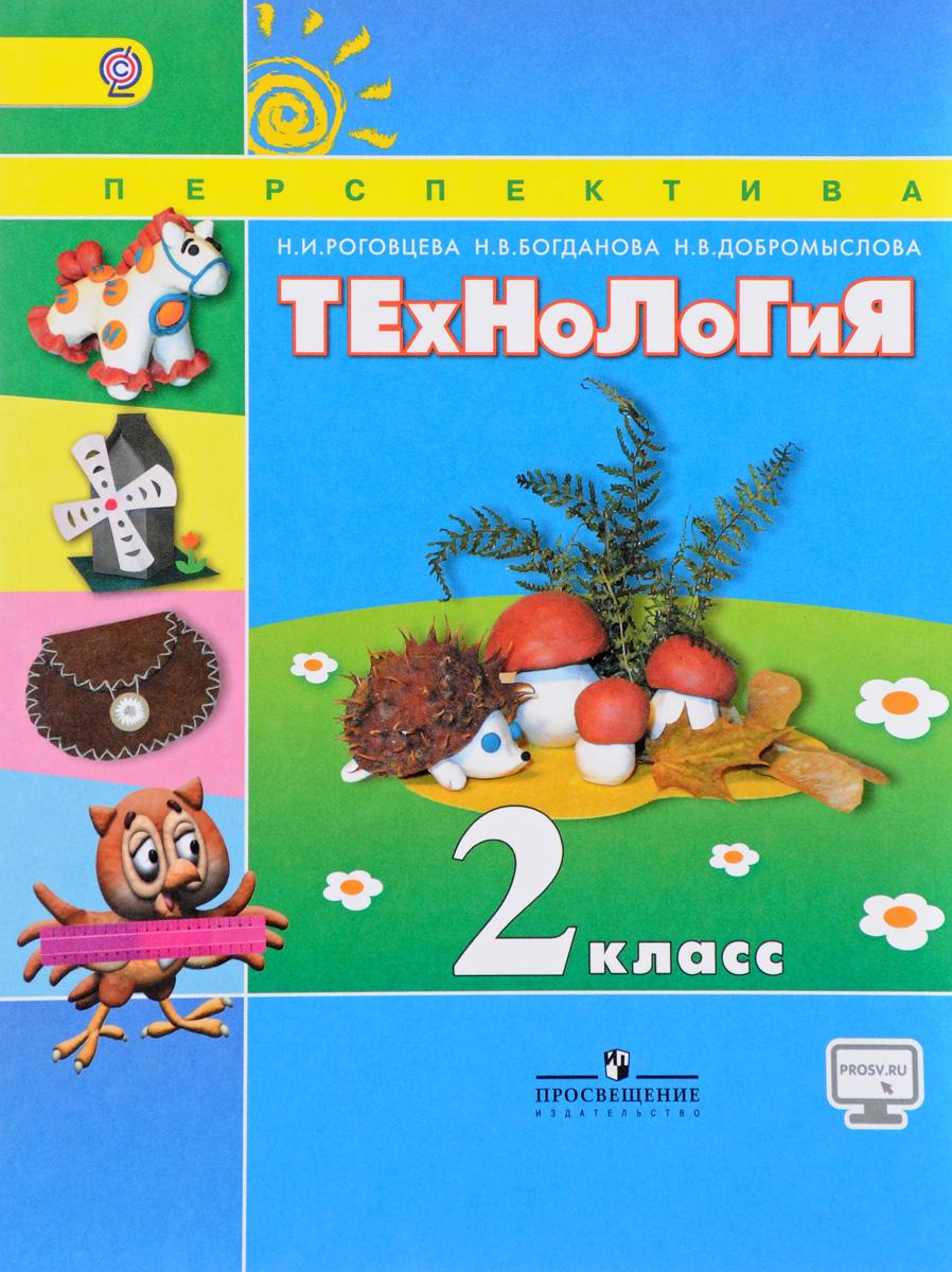 Н. И. Роговцева, Н. В. Богданова, Н. В. Добромыслова Технология. 2 класс. Учебник