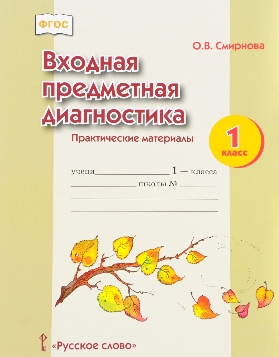 купить О. В. Смирнова Входная предметная диагностика. 1 класс. Практические материалы по цене 121 рублей