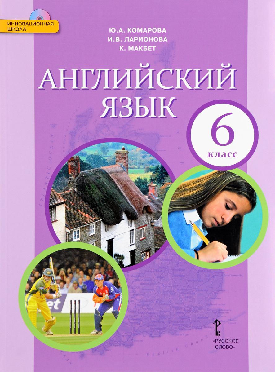 Ю. А. Комарова, И. . Ларионова, . Макбет Английский язык. 6 класс. Учебник (+ CD)