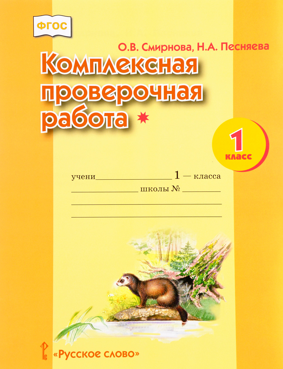 О. В. Смирнова, Н. А. Песняева Комплексная проверочная работа. 1 класс смирнова о комплексная проверочная работа 1 класс