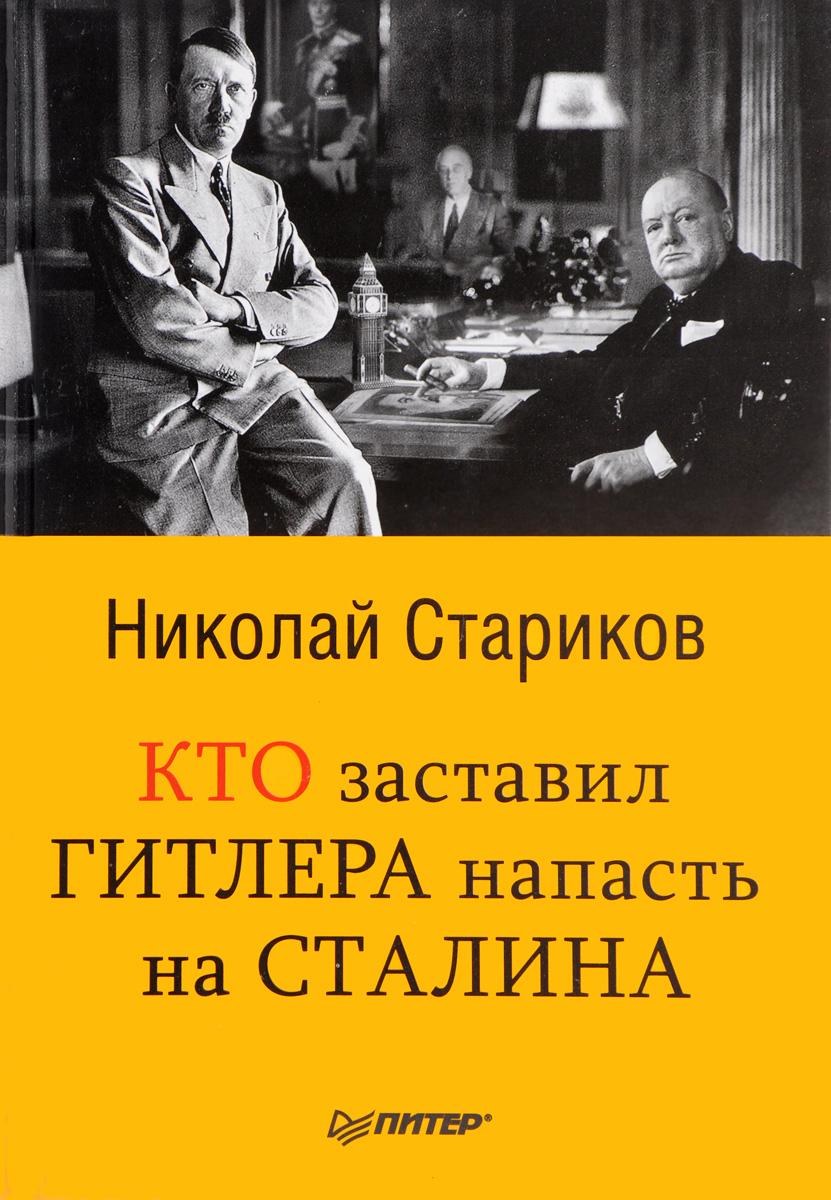 Николай Стариков Кто заставил Гитлера напасть на Сталина солонин м с упреждающий удар сталина 25 июня – глупость или агрессия