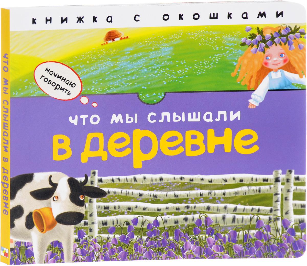 Л. Бурмистрова Что мы слышали в деревне как дом в деревне на мат капиталл